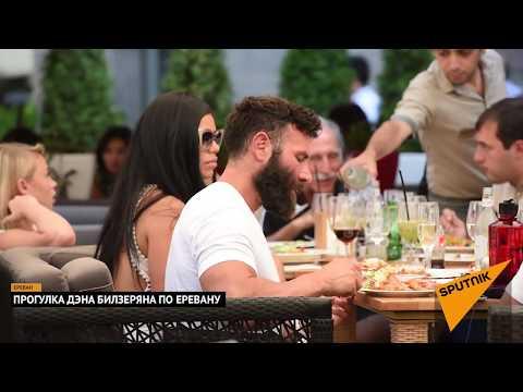 Американский миллионер с армянскими корнями Дэн Билзерян прогулялся по Еревану