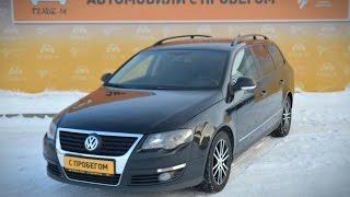 Volkswagen Passat с пробегом 2006 | У Сервис+