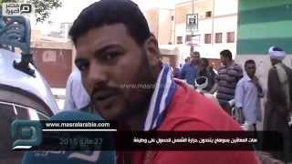 مصر العربية | مئات المعاقين بسوهاج يتحدون حرارة الشمس للحصول على وظيفة