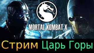 🔥 ОНЛАЙН-МЯСО В ЦГ🔥MORTAL KOMBAT XL🔥