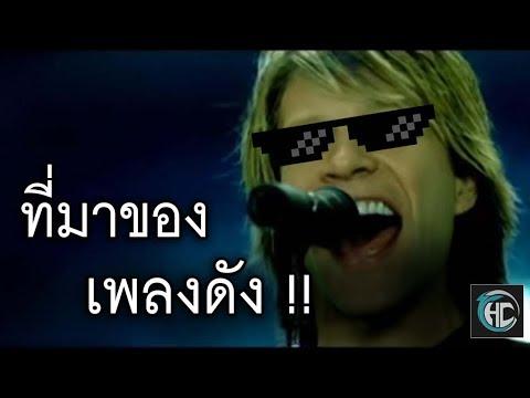 ที่มาของ เพลงดัง!! (555+)