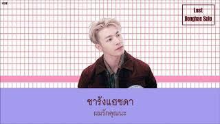 THAISUB | Lost (지독하게) - SUPER JUNIOR-D&E
