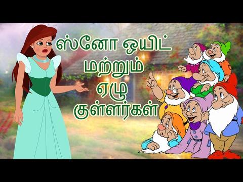 ஸ்னோ ஒயிட் மற்றும் ஏழு  குள்ளர்கள் | Tamil Fairy tales | Snow White & The Seven Dwarfs | சிறுகதைகள்