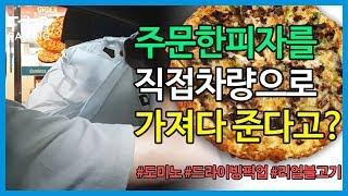 [팁다방](무료제공)피자를 주문하면 차량으로 가저다준다…