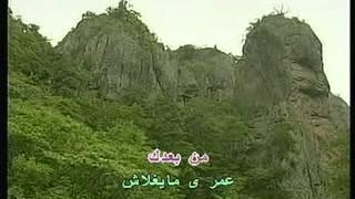 2albi Ekhtarak (Amr Diab) karaoke
