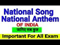 All Questions about National anthem, National song, very important gk in Hindi / SSC / UPSC /