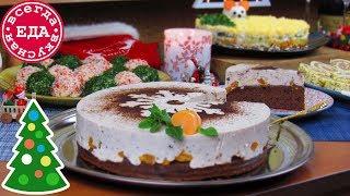 Новогодний стол 2020 Салаты закуски горячее блюдо и торт
