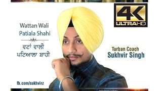 Wattan Wali Patiala Shahi Turban | Sukhvir Singh | HD 2016