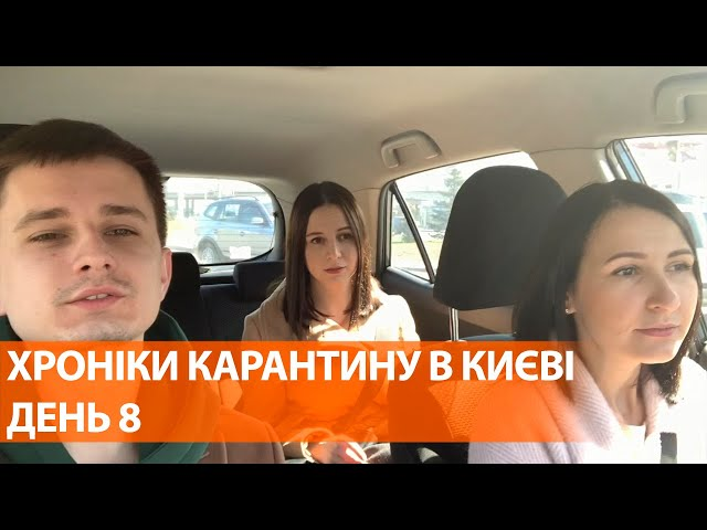 Карантин в Киеве продлен до 24 апреля: как организовать свою работу