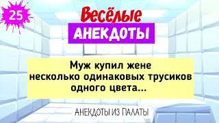 Сборник Смешных Анекдотов Выпуск 25