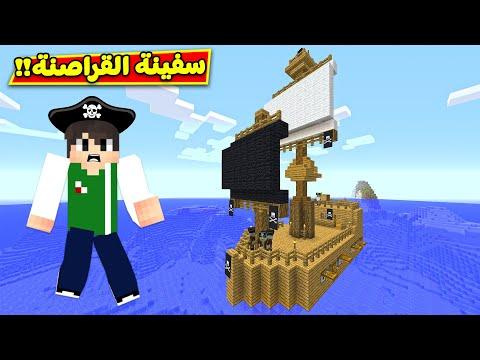 ماين كرافت : رمضان كرافت سفينة القراصنة   minecraft !! 🛳☠