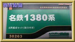 【開封動画】グリーンマックス 30263 名鉄1380系4両編成セット(2020年10月再生産)【鉄道模型・Nゲージ】