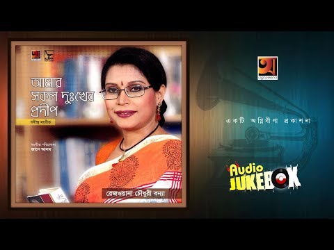 Amar Sokol Dukher Prodip || by Rezwana Chowdhury Bannya | Rabindra Sangeet | Audio Juke Box