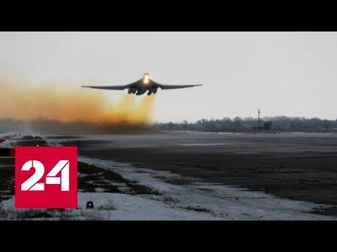 В Саратовской области прошли учения эскадрильи стратегических ракетоносцев Ту-160 - Россия 24