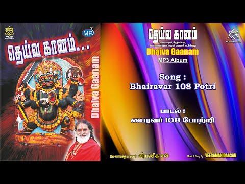 பைரவர் 108 போற்றி   Bhairavar 108 Potri