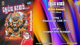 பைரவர் 108 போற்றி | Bhairavar 108 Potri