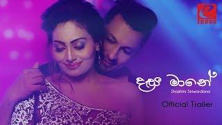 Dasa Mane  -  Shashini Siriwardana  ( Official Trailer  2018 )