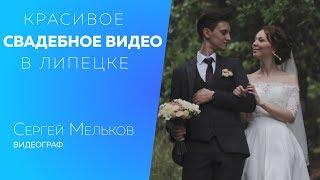 Красивое свадебное видео в Липецке. Видеограф Сергей Мельков. Профессиональная свадебная видеосъемка