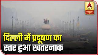 Delhi-NCR's Air Quality Worsens, Schools Shut For Two Days  Top News   ABP News