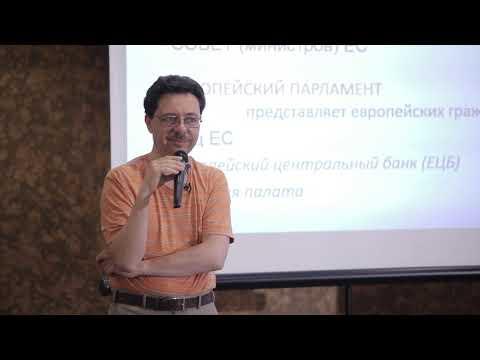 Николай Кавешников. Лекция «Институты ЕС и процесс принятия решений в ЕС»