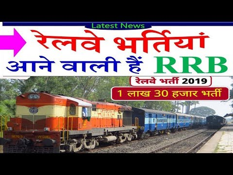 Rrb group d 2019 1.30 Lakh Recruitment 2019 railway ntpc bharti 2019 Mp3