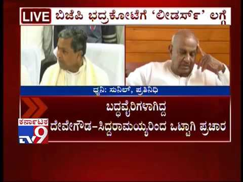 By-Polls:HDD & Siddaramaiah to Campaign for Madhu Bangarappa in Shivamoga