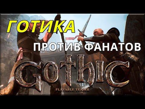 Фанаты не правы, Готика Ремейк Шикарен(МНЕНИЕ) Gothic Teaser Remake
