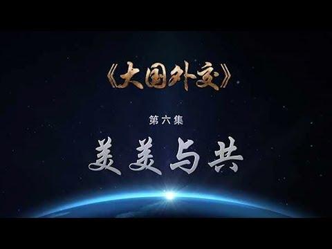 《大国外交》 第六集 美美与共 | CCTV