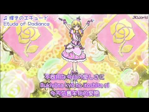 【HD】Aikatsu! - Etude of Radiance(輝きのエチュード) lyrics【中字】