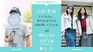 今回は、WHY@DOLLの青木千春さんと浦谷はるなさんにプライベートでもよ...