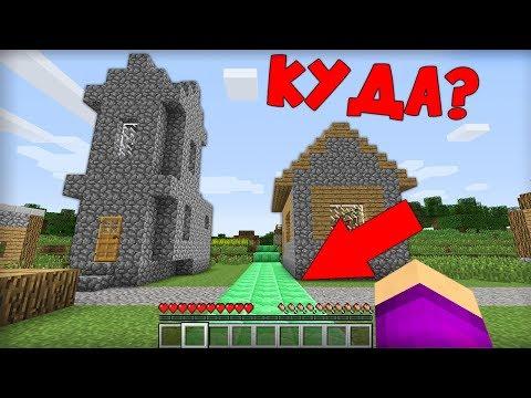 куда привела меня эта дорога в деревне жителей в майнкрафт 100% троллинг ловушка Minecraft