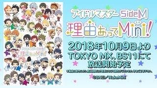 TVアニメ「アイドルマスター SideM 理由あってMini!」アニメ化決定PV
