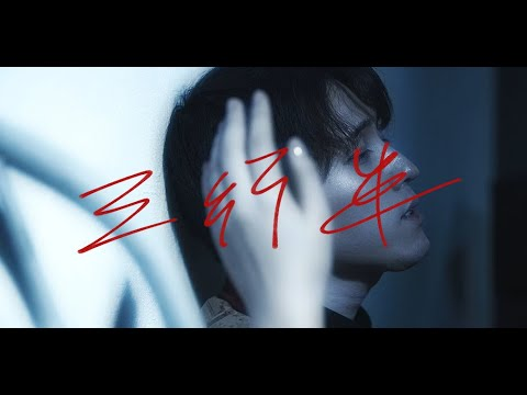 cadode - 三行半(Music Video)
