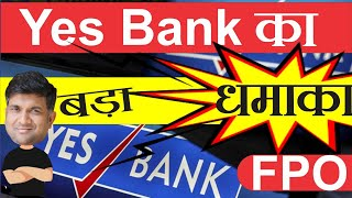Yes bank का बड़ा धमाका |  yes bank share FPO news