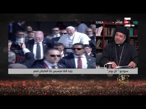 كل يوم - شرح مفصل من الأنبا عمانوئيل في الفرق بين طائفتي الكاثوليك والأرثوذكس