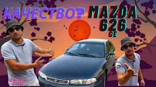 Mazda 626 ge.Японское качество из 90х