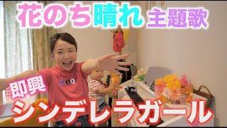 【king&prince】1回の練習でピアノ弾き語りに挑戦【シンデレラガール】 thumbnail