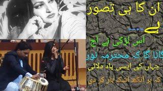 Madam Noor Jahan Unka Hi Tasawar Hai At Numl University Song Competition 2018