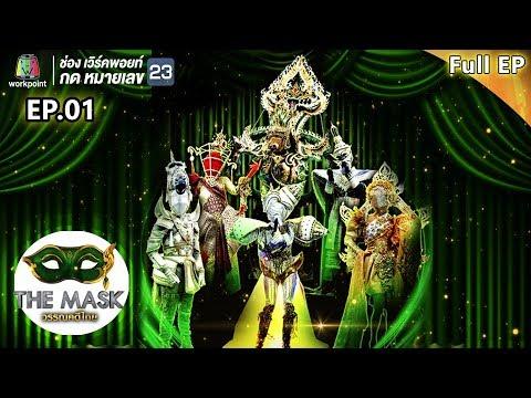 THE MASK วรรณคดีไทย | EP.01 กรุ๊ปไม้เอก | 28 มี.ค. 62 FULL HD