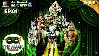 THE MASK วรรณคดีไทย | EP.01 | 28 มี.ค. 62 FULL HD