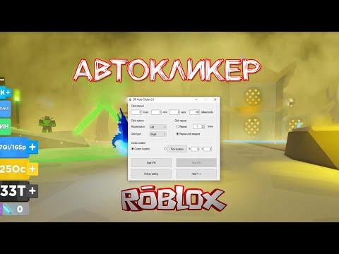 Автокликер для Роблокс как настроить на ПК | Лучший автокликер для Roblox