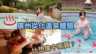 比想像中高質?異國風情?♨廣州從化溫泉之旅♨ Guangzhou hot spring vlog[中字]