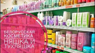Белорусская косметика - бюджетные находки и провалы