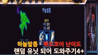 [스타크래프트 2] 하늘발톱 - 하드코어 난이도 (랜덤…