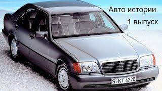 Mercedes-Benz W140 обзор - программа авто истории выпуск 1