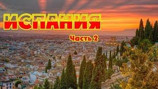 видео Туры в Испанию в ноябре, отдых в Испании по горящей путёвке из Москвы.