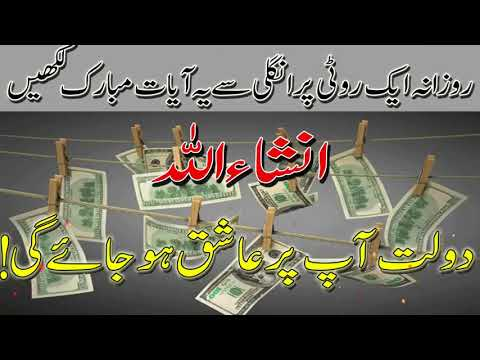 Dolat Aashiq karne ka nayab wazifa || InshaAllah Dolat Taskheer ho jaye gai