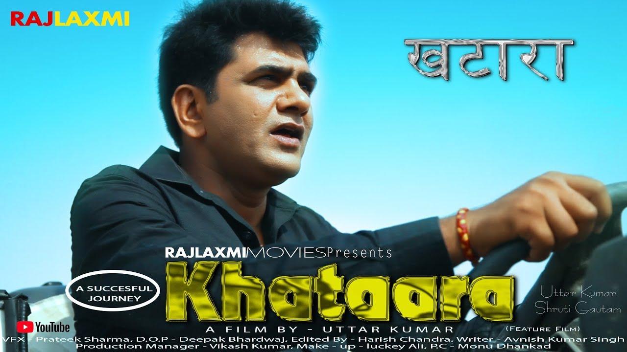 Download खटारा    KHATAARA    KHATARA FULL MOVIE    UTTAR KUMAR & Shruti Gautam    New Release 2017