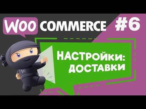 Настройки доставки в плагине WooCommerce интернет-магазина