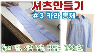 [초급] 셔츠 / 남방 만들기 (3. 카라 봉제, 단추…